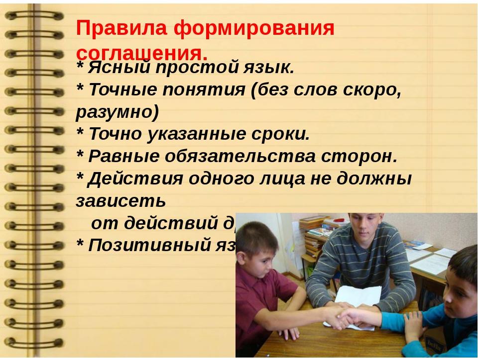Правила формирования соглашения. * Ясный простой язык. * Точные понятия (без...