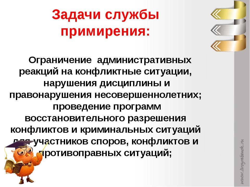 Задачи службы примирения: Ограничение административных реакций на ко...