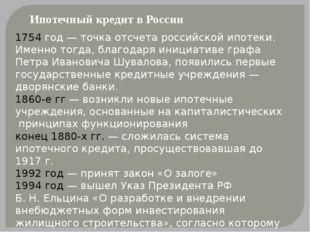 Ипотечный кредит в России 1754 год— точка отсчета российской ипотеки. Именно
