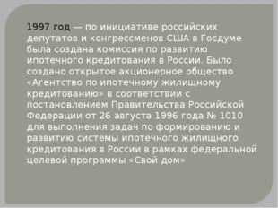 1997 год— по инициативероссийских депутатови конгрессменов США в Госдуме б
