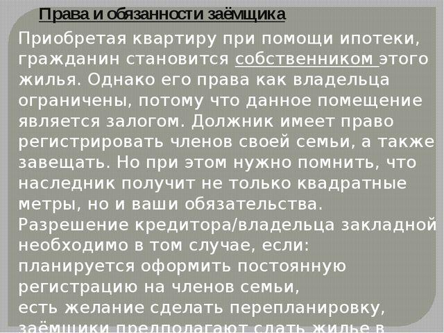 Права и обязанности заёмщика Приобретая квартиру при помощи ипотеки, граждани...