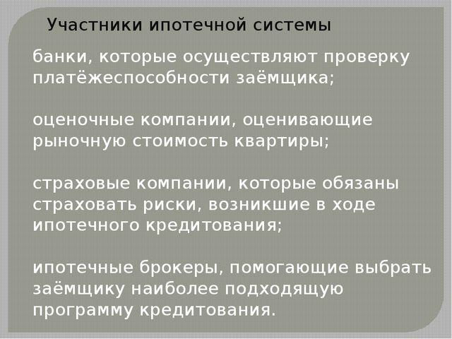 Участники ипотечной системы банки, которые осуществляют проверку платёжеспосо...