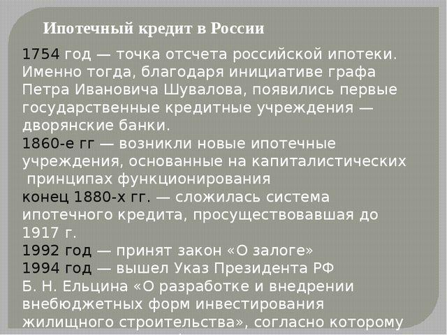 Ипотечный кредит в России 1754 год— точка отсчета российской ипотеки. Именно...