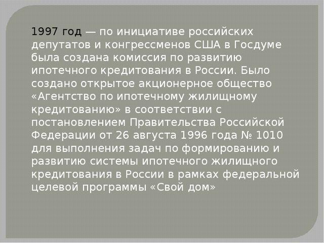 1997 год— по инициативероссийских депутатови конгрессменов США в Госдуме б...