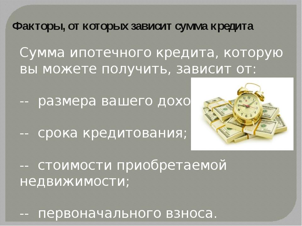 Факторы, от которых зависит сумма кредита Сумма ипотечного кредита, которую в...