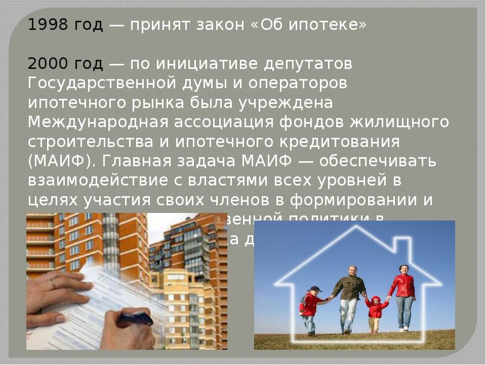 1998 год— принят закон «Об ипотеке» 2000 год— по инициативе депутатов Госуд...