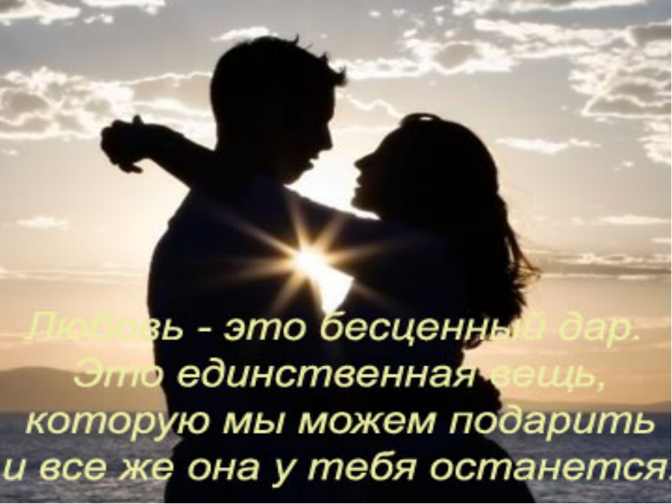 Текст картинку, открытки с высказываниями про любовь