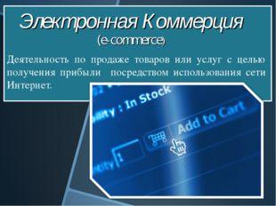Деятельность по продаже товаров или услуг с целью получения прибыли посредст