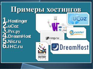 Примеры хостингов Hostinger uCoz Рег.ру DreamHost Nic.ru IHC.ru