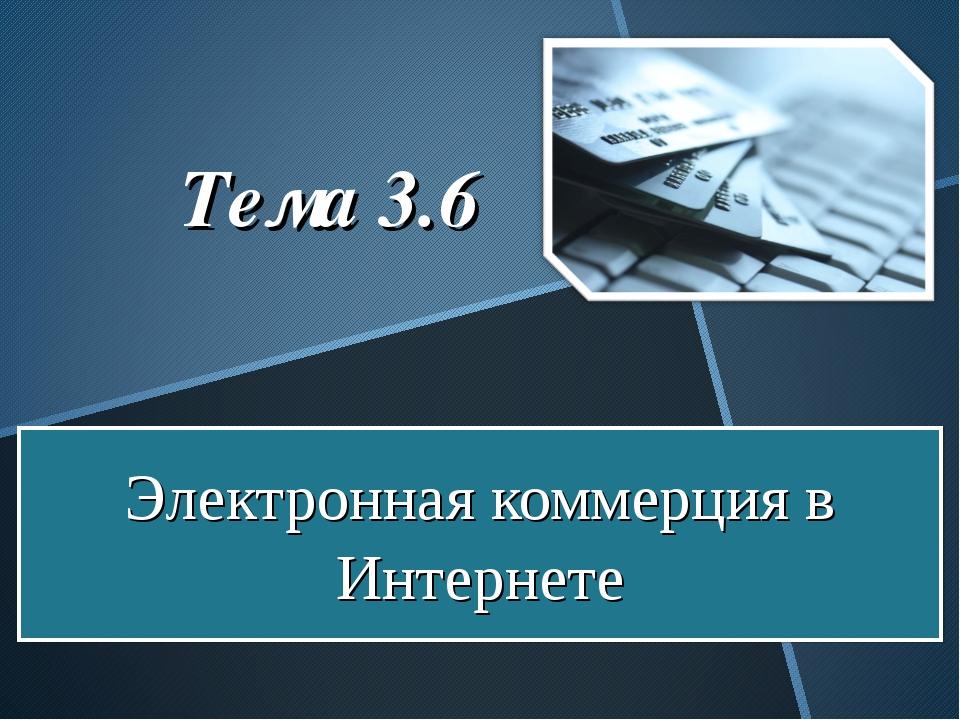 Электронная коммерция в Интернете Тема 3.6