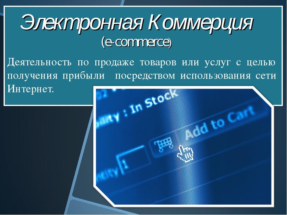Деятельность по продаже товаров или услуг с целью получения прибыли посредст...