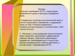 Выводы Изучены требования ФГОС к организации современного урока и принципы пр