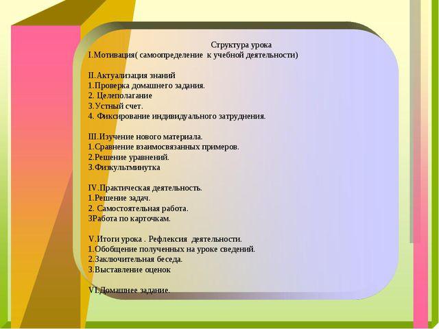 Структура урока I.Мотивация( самоопределение к учебной деятельности) II.Актуа...