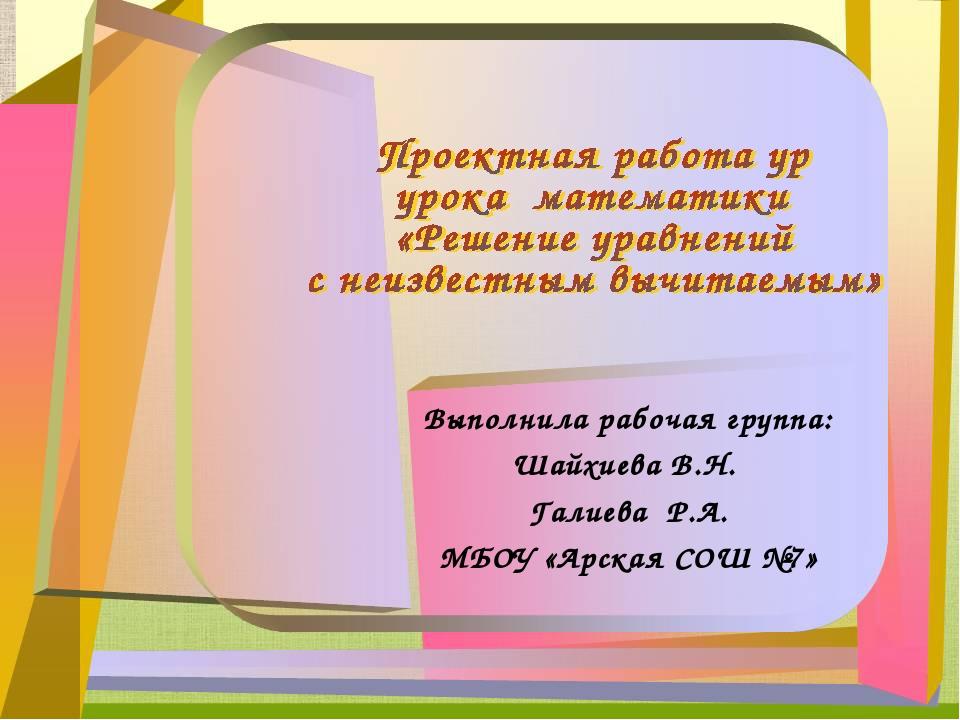 Выполнила рабочая группа: Шайхиева В.Н. Галиева Р.А. МБОУ «Арская СОШ №7»