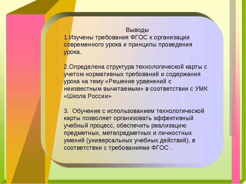 Выводы Изучены требования ФГОС к организации современного урока и принципы пр...