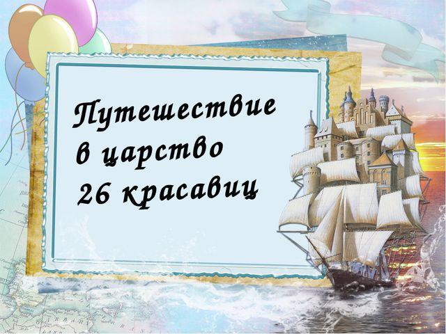 Путешествие в царство 26 красавиц