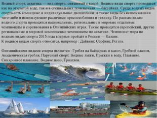 Водный спорт, акватика — вид спорта, связанный с водой. Водные виды спорта пр