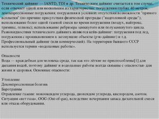 Технический дайвинг — IANTD, TDI и др. Техническим дайвинг считается в том сл
