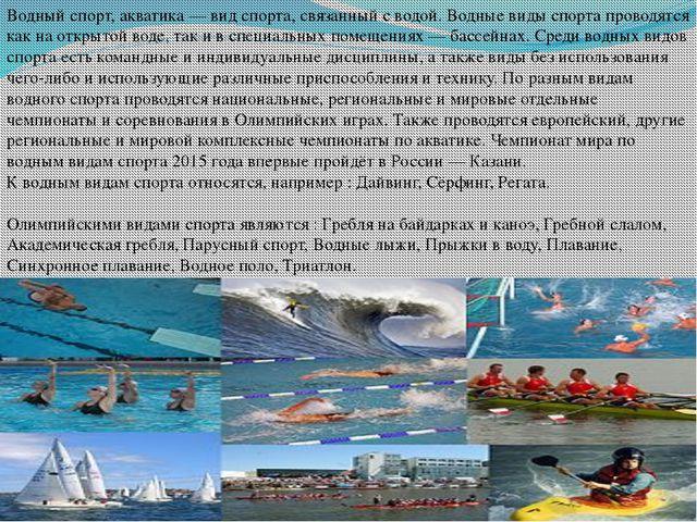 Водный спорт, акватика — вид спорта, связанный с водой. Водные виды спорта пр...