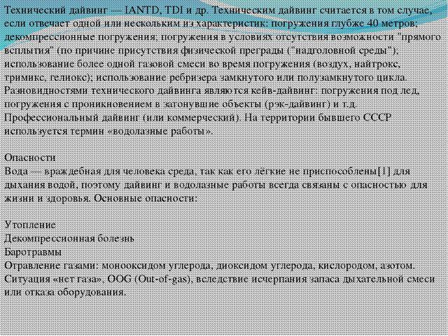 Технический дайвинг — IANTD, TDI и др. Техническим дайвинг считается в том сл...