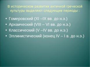 В историческом развитии античной греческой культуры выделяют следующие период