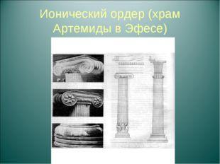 Ионический ордер (храм Артемиды в Эфесе)