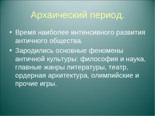 Архаический период. Время наиболее интенсивного развития античного общества.