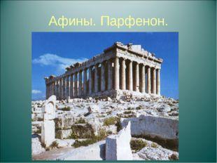 Афины. Парфенон.