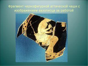Фрагмент чернофигурной аттической чаши с изображением вазописца за работой