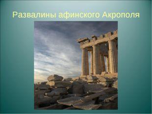 Развалины афинского Акрополя