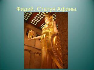 Фидий. Статуя Афины.