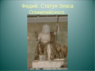 Фидий. Статуя Зевса Олимпийского.