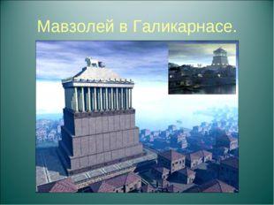 Мавзолей в Галикарнасе.