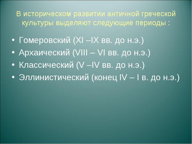В историческом развитии античной греческой культуры выделяют следующие период...
