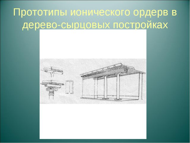 Прототипы ионического ордерв в дерево-сырцовых постройках