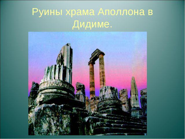 Руины храма Аполлона в Дидиме.