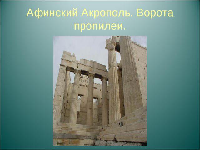 Афинский Акрополь. Ворота пропилеи.