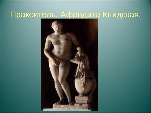 Пракситель. Афродита Книдская.