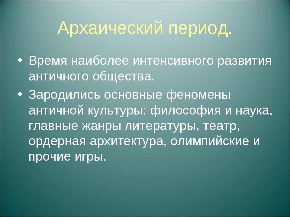 Архаический период. Время наиболее интенсивного развития античного общества....