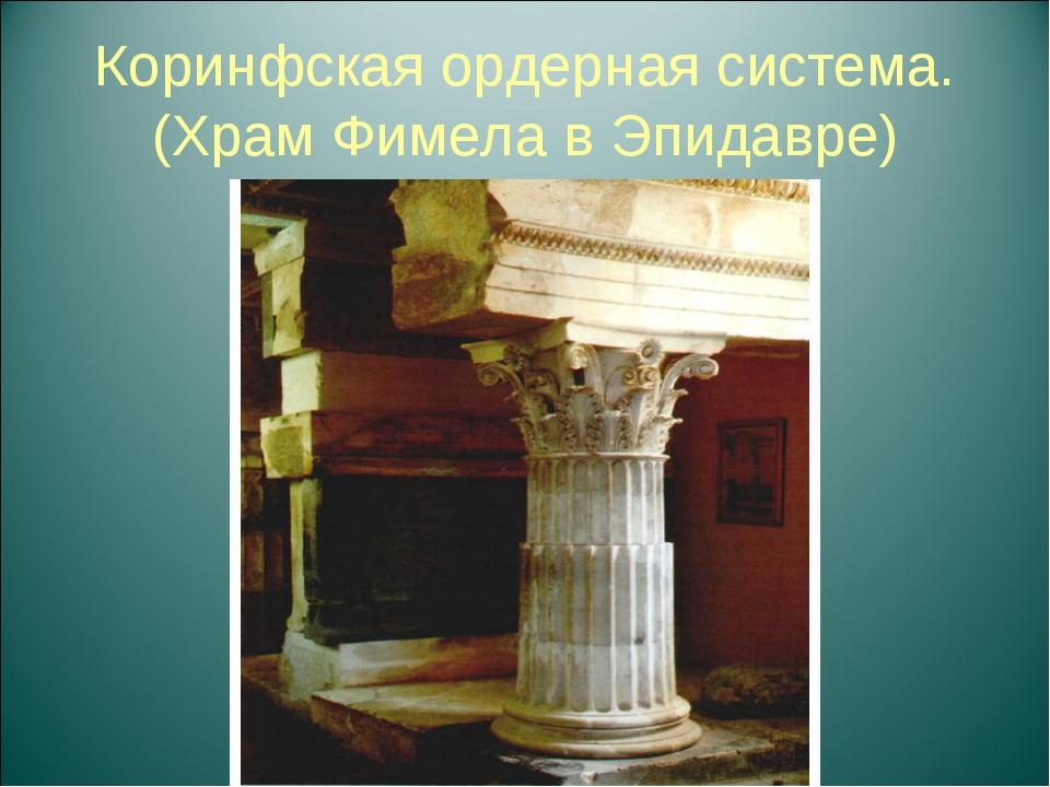 Коринфская ордерная система. (Храм Фимела в Эпидавре)