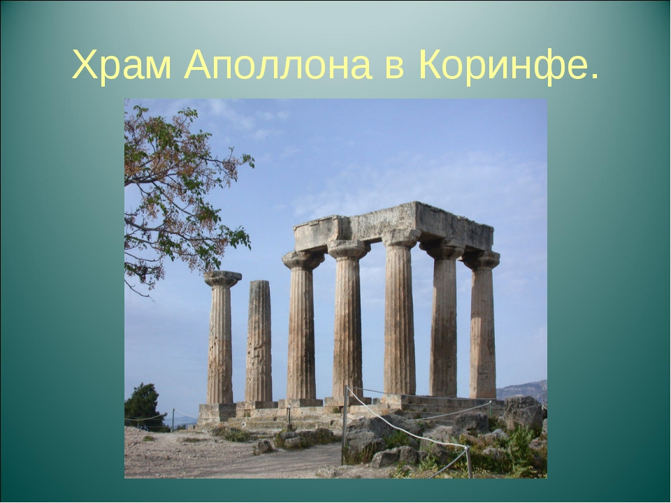 Храм Аполлона в Коринфе.