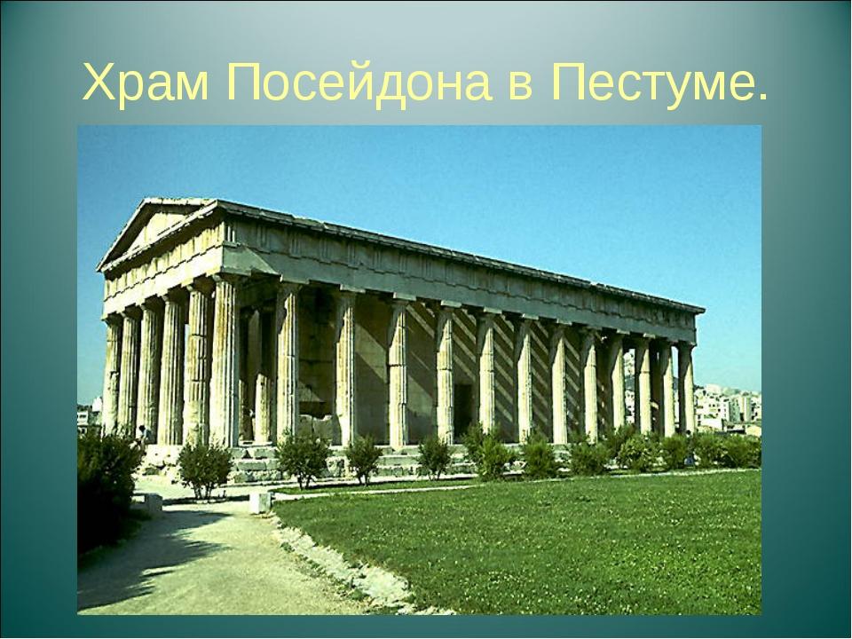 Храм Посейдона в Пестуме.