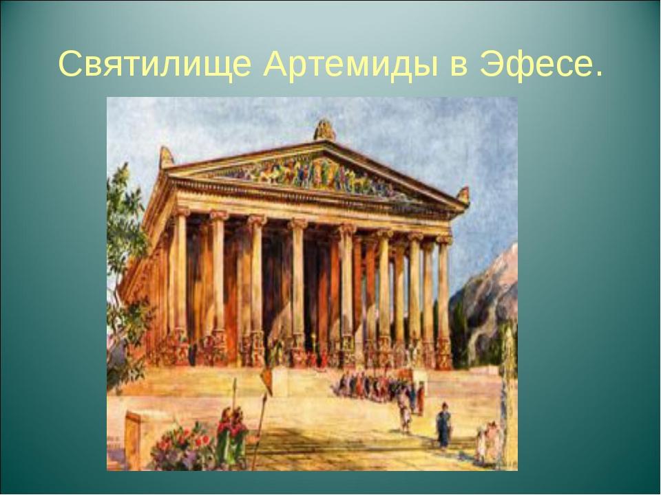 Святилище Артемиды в Эфесе.