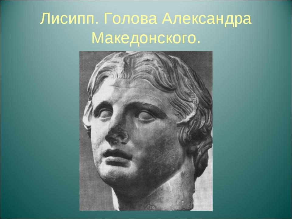 Лисипп. Голова Александра Македонского.