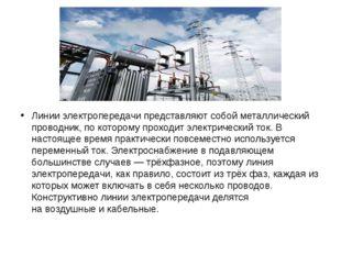 Линии электропередачипредставляют собой металлический проводник, по котором