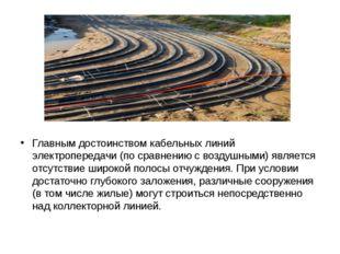 Главным достоинством кабельных линий электропередачи (по сравнению с воздушн