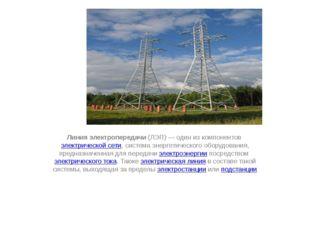 Линия электропередачи(ЛЭП)— один из компонентовэлектрической сети, система
