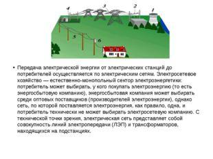 Передача электрической энергии от электрических станций до потребителей осущ