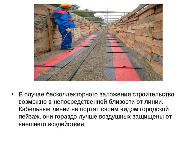 В случае бесколлекторного заложения строительство возможно в непосредственно...
