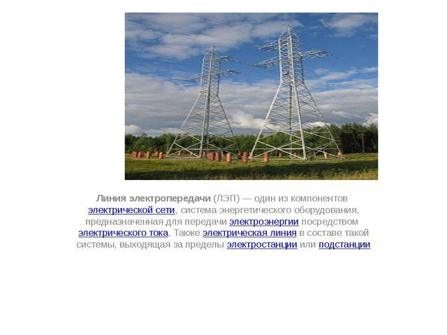 Линия электропередачи(ЛЭП)— один из компонентовэлектрической сети, система...